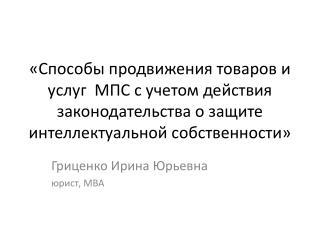 Гриценко Ирина Юрьевна юрист, МВА