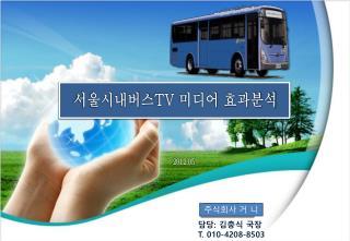 담당 :  김충 식  국장 T.  010-4208-8503
