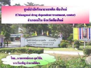 Chiangmai drug dependent treatment, center