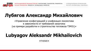 Лубягов Александр Михайлович