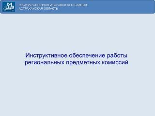 Инструктивное обеспечение работы региональных предметных комиссий