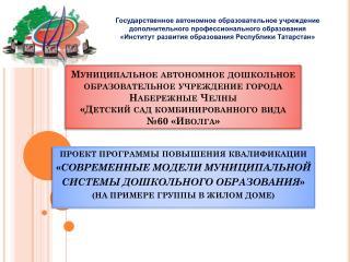 Проект программы повышения квалификации  « Современные модели муниципальной