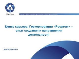 Центр карьеры  Госкорпорации  « Росатом » – опыт  создания и направления деятельности