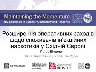 Розширення оперативних заходів щодо споживачів ін'єкційних наркотиків у Східній Європі