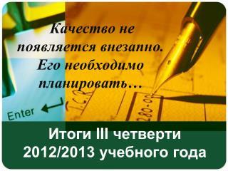 Итоги  III  четверти 2012/2013 учебного года