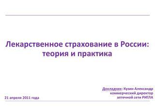 Лекарственное  страхование в России: теория и практика