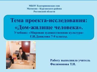 Тема проекта-исследования: «Дом-жилище человека». Учебник: «Мировая художественная культура»