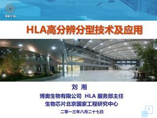 HLA 高分辨分型技术及应用