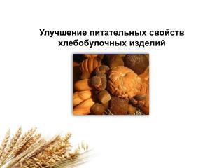 Улучшение питательных свойств   хлебобулочных изделий