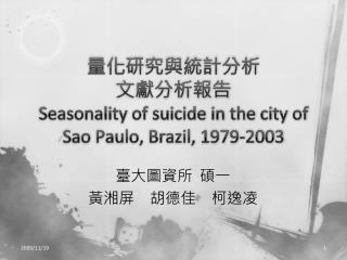 量化研究與統計分析 文獻分析報告 Seasonality of suicide in the city of Sao Paulo, Brazil, 1979-2003