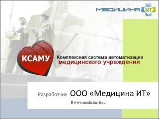Разработчик  ООО «Медицина ИТ»