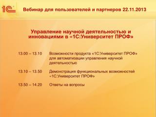 Вебинар для пользователей и партнеров  22.11.201 3