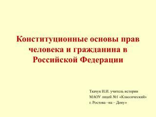 Конституционные основы прав человека и гражданина в Российской Федерации
