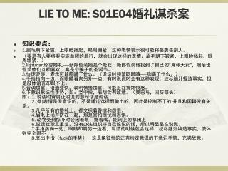 LIE TO ME: S01E04 婚礼谋杀案