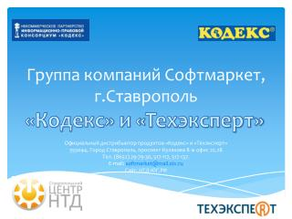 Группа компаний  Софтмаркет ,  г.Ставрополь