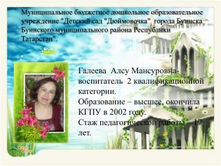 Галеева  Алсу Мансуровна-воспитатель  2 квалификационной категории.