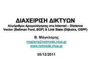 Β.  Μάγκλαρης maglaris@netmode.ntua.gr netmode.ntua.gr 05 /12/2011