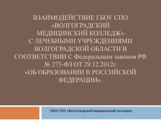 ГБОУ СПО «Волгоградский медицинский колледж»