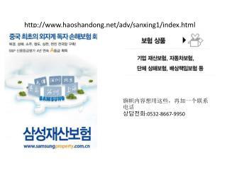 haoshandong/adv/sanxing1/index.html