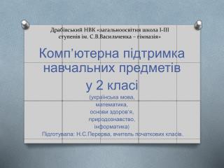 Драбівський  НВК «загальноосвітня школа  I-III  ступенів ім. С.В.Васильченка – гімназія»
