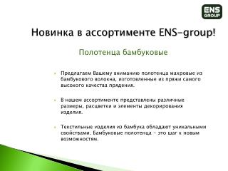 Новинка в ассортименте  ENS-group! Полотенца бамбуковые