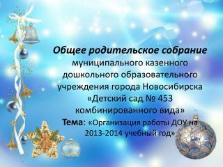 Повестка родительского собрания: Вступительное слово заведующей МКДОУ  Д/С №453  Е.П.Каменевой: