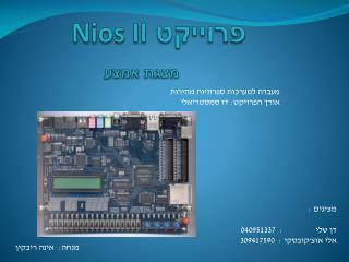 פרוייקט Nios  II מצגת אמצע
