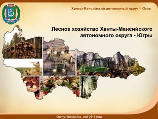 Лесное хозяйство Ханты-Мансийского автономного округа - Югры