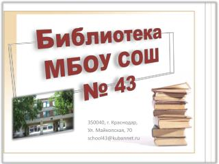 Библиотека МБОУ СОШ  № 43