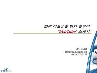 화면 정보유출 방지 솔루션  ' WebCube ' 소개서