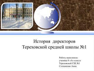 История  директоров  Тереховской  средней школы №1