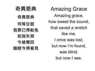 Amazing Grace Amazing grace, how sweet the sound, that saved a wretch like me. I once was lost,