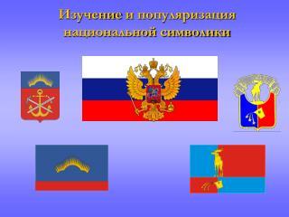 Изучение и популяризация национальной символики