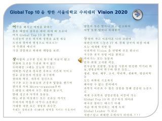 Global Top 10  을  향한  서울대학교  수의대의  Vision 2020