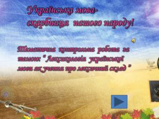Українська  мова-скарбниця   нашого народу!