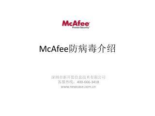 McAfee ?????