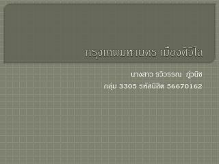 กรุงเทพมหานคร เมือง ศิวิไล