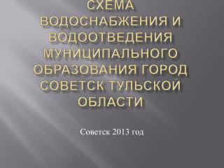 Схема Водоснабжения и водоотведения муниципального образования город Советск тульской области