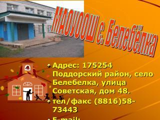 Адрес: 175254 Поддорский район, село Белебелка, улица Советская, дом 48. тел/факс (8816)58-73443