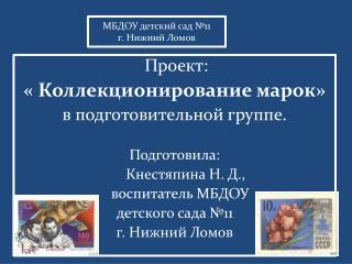 МБДОУ детский сад №11 г. Нижний  Ломов