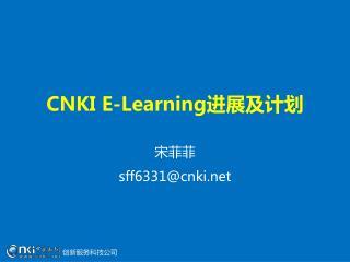 CNKI E-Learning 进展及计划