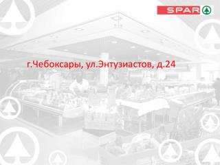 г.Чебоксары, ул.Энтузиастов, д.24