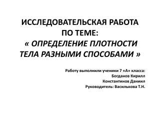 исследовательская работа  по теме: « определение  ПЛОТНОСТИ ТЕЛА РАЗНЫМИ  СПОСОБАМИ »