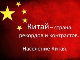 Китай – страна рекордов и контрастов.