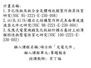 計畫名稱 : 1. 多孔性鈦及鈦合金氣體吸收膜製作與其性質研究 (NSC 95-2221-E-230-008)