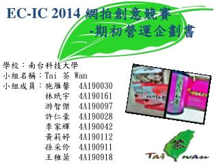 EC-IC 2014  網拍創意 競賽 - 期 初營運企劃 書