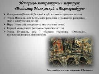 Историко-литературный маршрут:  «Владимир Маяковский  и Екатеринбург»