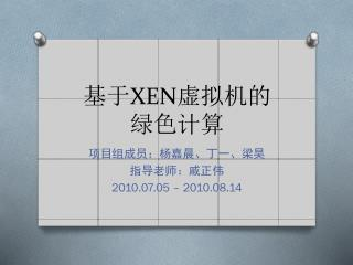 基于 XEN 虚拟机的 绿色计算