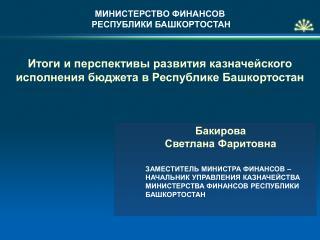 Итоги и перспективы развития казначейского исполнения бюджета в Республике Башкортостан