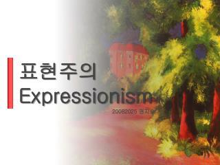 표현주의 Expressionism